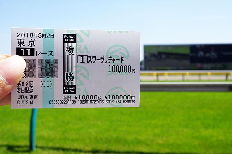 2018年3回2日東京11レース 第68回(G1)安田記念 複勝1番スワーヴリチャード10万円