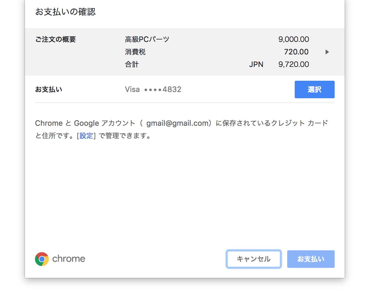 Chrome 68のPayment Request APIは詐欺師架空請求専用APIになる