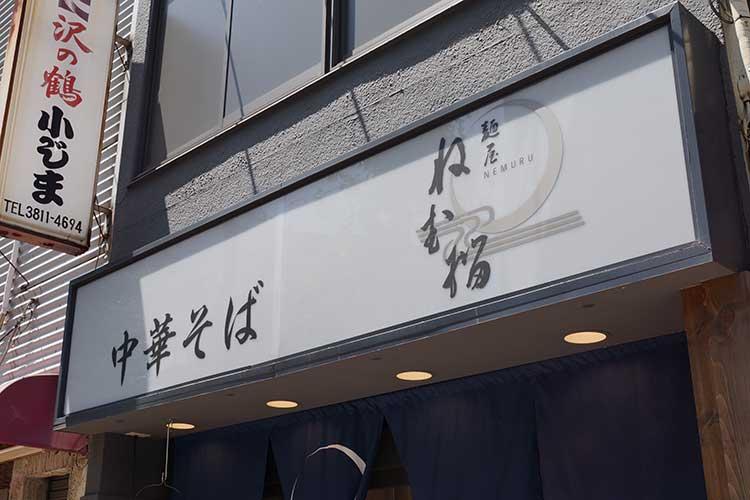中華そば 麺屋ねむ瑠 看板