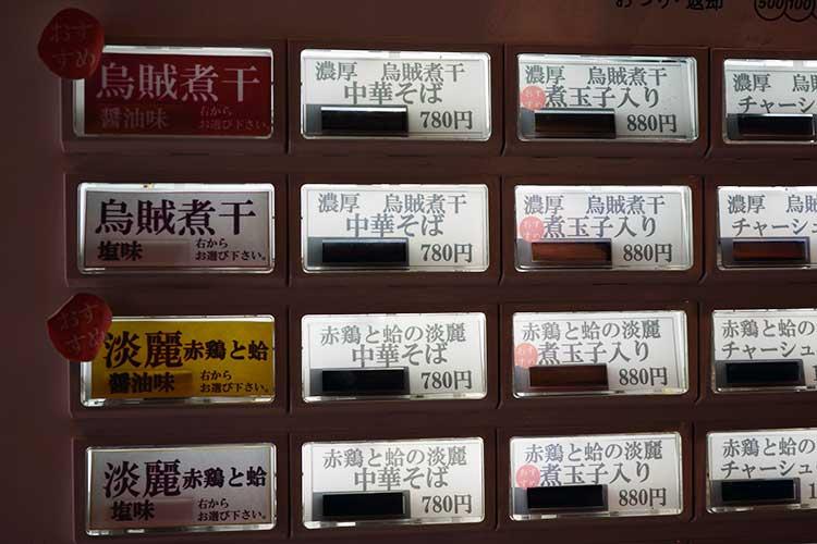麺屋ねむ瑠の中華そばのメニュー