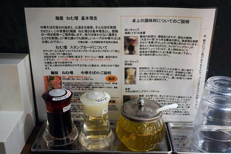 麺屋ねむ瑠 テーブルにはイカの魚醤、穀物酢、日本山椒のピュアオリーブオイルが置かれていた。