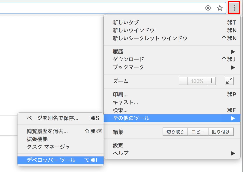 Chrome右上の設定ボタンをクリックしてその他ツールからデベロッパーツールを開く