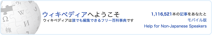Wikipediaの「ウィキペディアへようこそ」の枠の部分だけを撮った場合はこのようになる