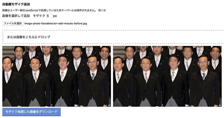設定が終わったら以下のページで画像を追加して顔モザイク画像を自動生成させる。