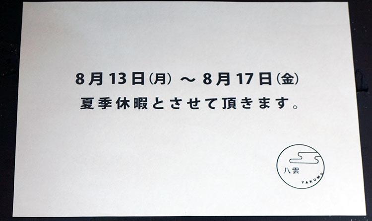 八雲 池尻大橋 2018年8月は13日(月)〜17日(金)が臨時休業日