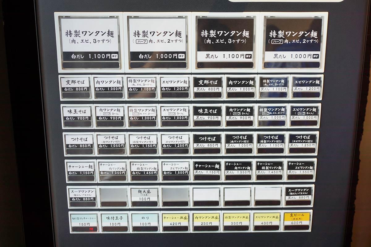 八雲 池尻大橋の食券機メニュー 左上の特製ワンタン麺 白だし(肉、エビ、3ヶずつ)がおすすめ