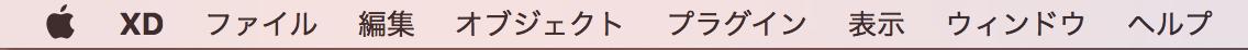 Adobe XDを起動するとメニューにプラグインが追加されている