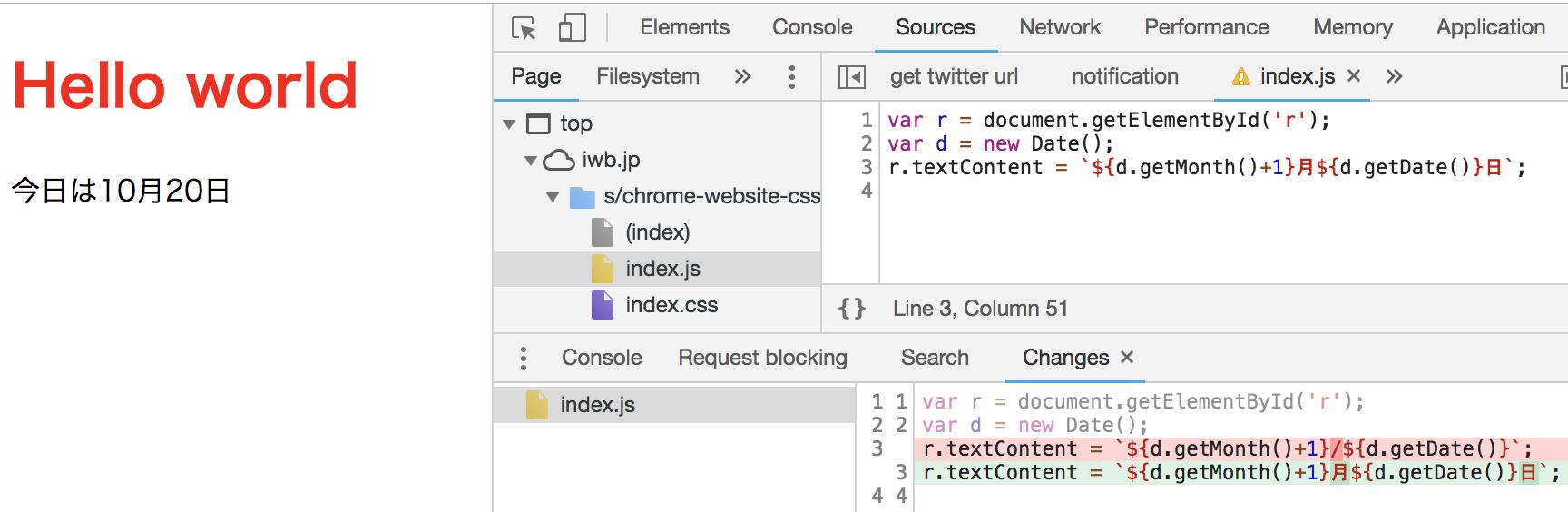 JavaScriptファイルも修正してローカルファイルで保存すれば同様に修正内容が反映される