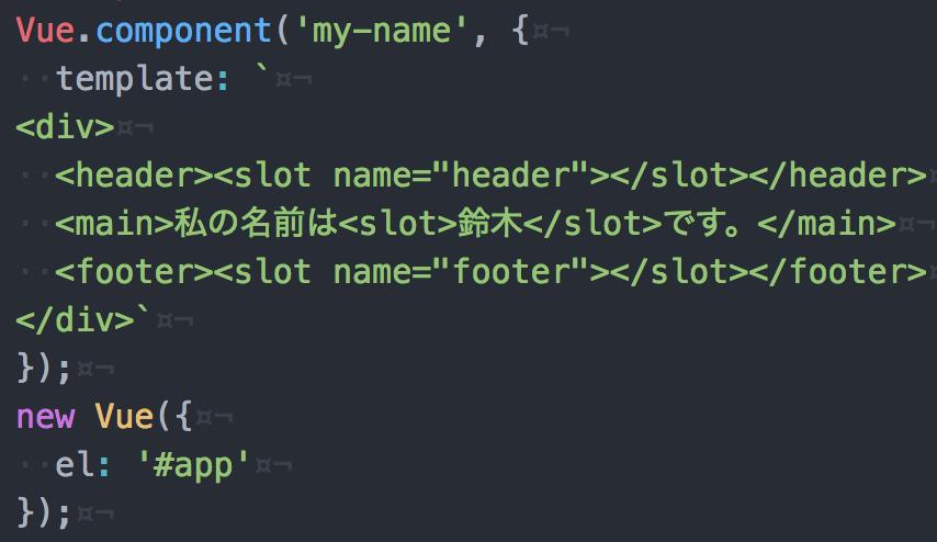 1分でわかるVue.jsのslotの使い方(サンプル付き)