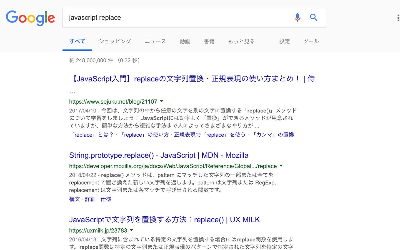 javascript replaceで検索時に出る侍エンジニア記事の注意点