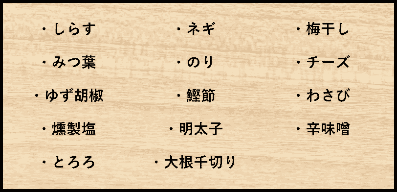 TKGおおまくれ御膳のトッピングは14種類の中からトッピングは14種類の中から1つ選べる