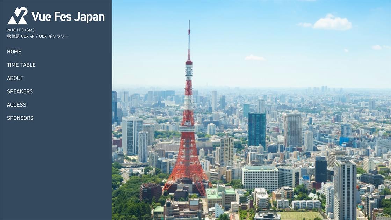 Vue Fes Japan 2018 日本初開催のVue.jsカンファレンスに参加した感想