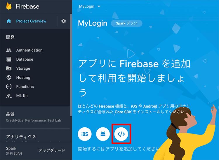 Firebaseの必要なコードが表示されるのでコピーしてHTMLに貼り付け
