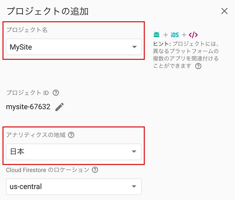 Firebaseのプロジェクト名は何でも良いので、MySiteで作成。アナリティクスの地域は日本にする。
