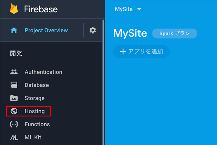 Firebaseプロジェクト作成が完了するとProject Overviewのページに遷移
