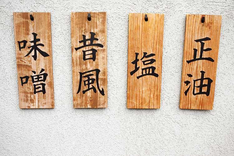 船堀 大島の店頭には味噌・昔風・塩・正油の4種類の札がある