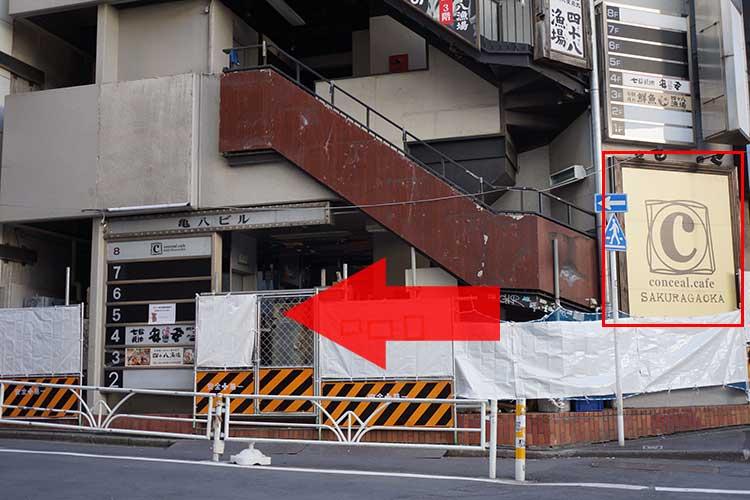 conceal.cafe SAKURAGAOKAの©の看板が見えるので、ここを左折