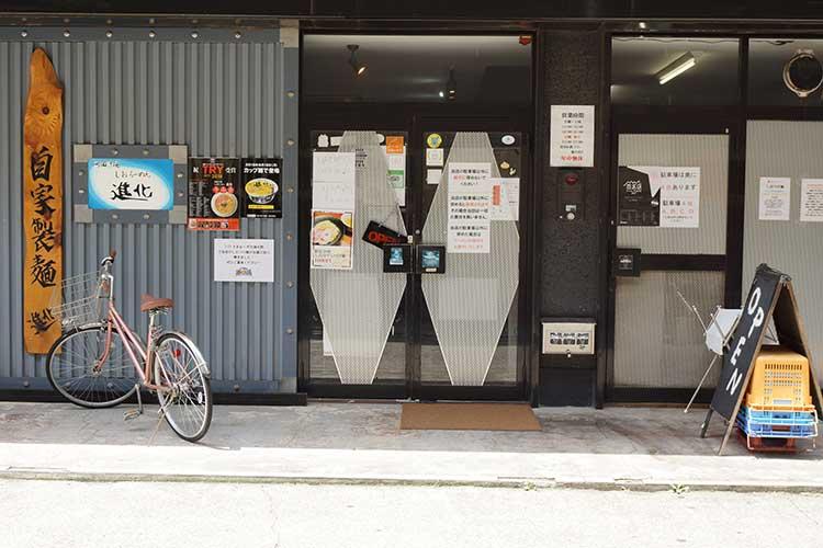 町田 自家製麺 RAMEN 進化 店舗前