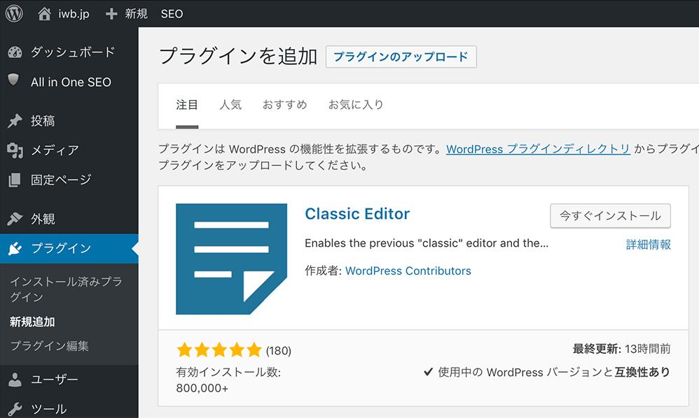 WordPress 5.0に更新後の投稿の編集画面はClassic Editorで戻せる