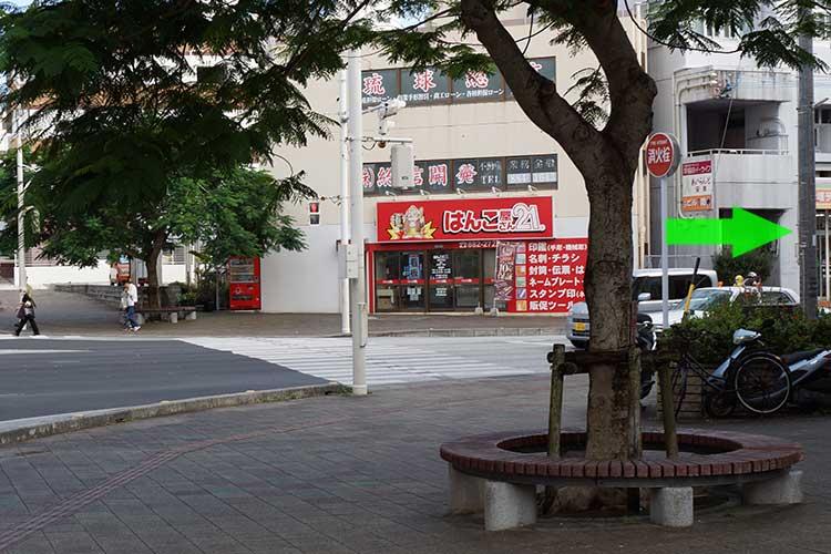 安里駅から3分ほど歩くと「はんこ屋さん21」が見えるので横断歩道を渡り、右折して30秒ほど歩く