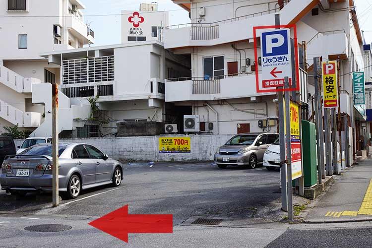肉マースソバ・マサミ近くのりゅうぎんの指定駐車場看板