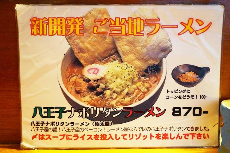 百馬メニュー 八王子ナポリタンラーメン870円+煮玉子100円