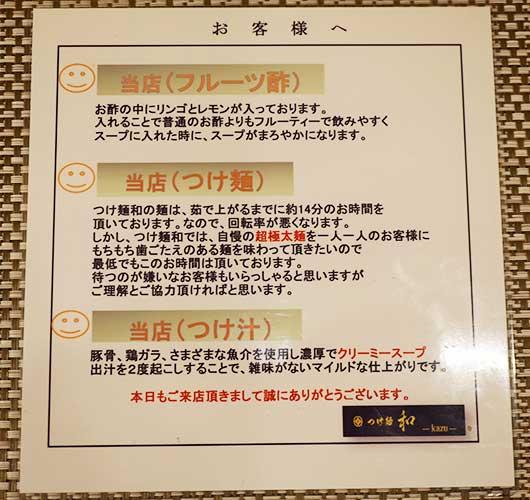 つけ麺和は超極太麺を使用していて茹で時間が約14分と長めのため入店してから出来上がるまでに時間がかかる