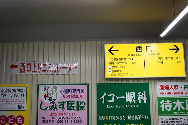 竹ノ塚 つけ麺和 行き方1