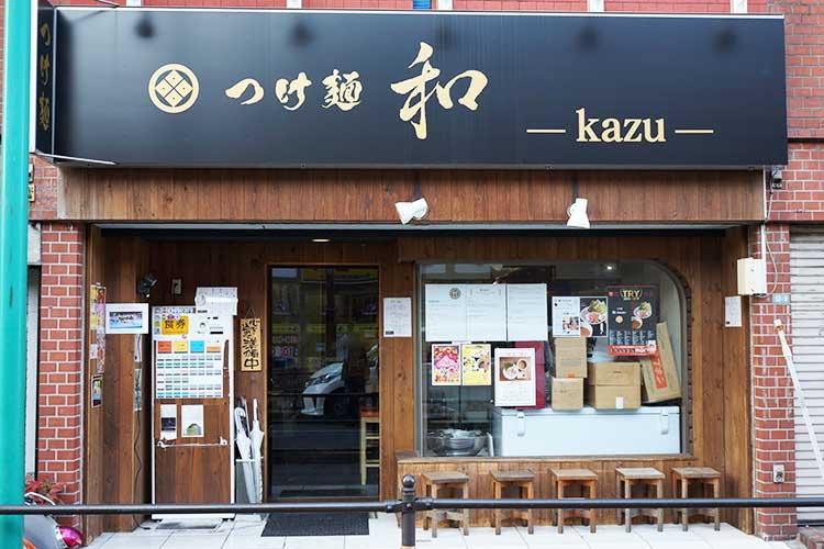 竹ノ塚 つけ麺和 店舗前