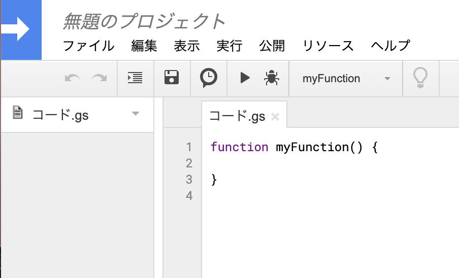 Google Apps Script スクリプトエディタ