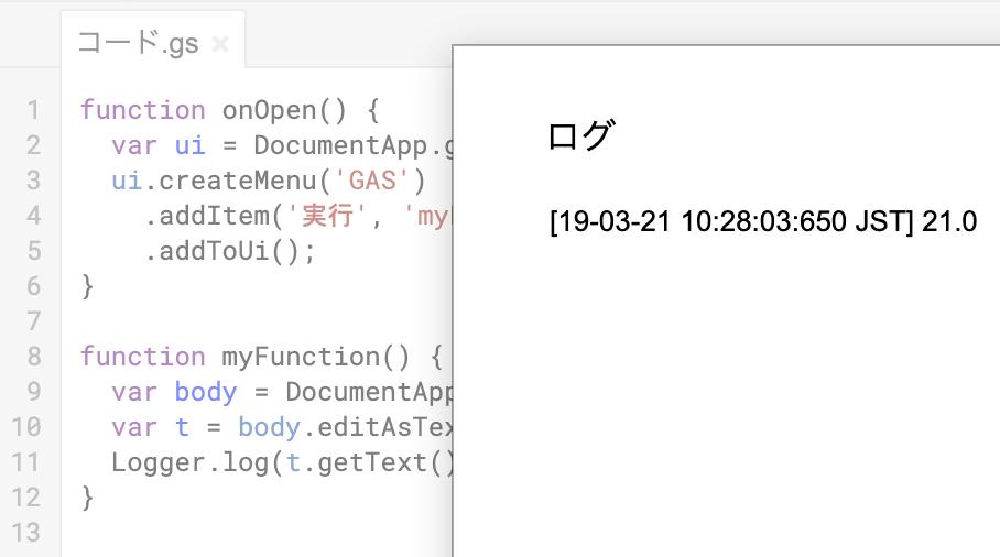 Google Apps Script Logger.logでログ表示