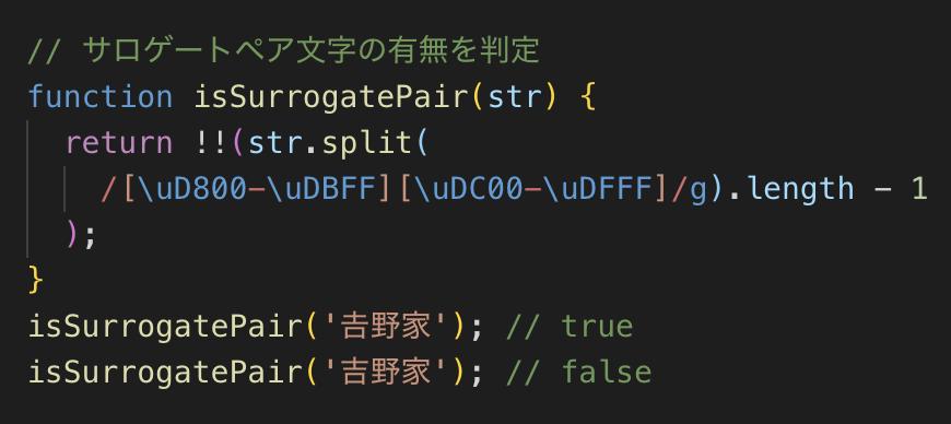 JavaScriptのスプレッド演算子はサロゲートペアを1文字としないので関数作成