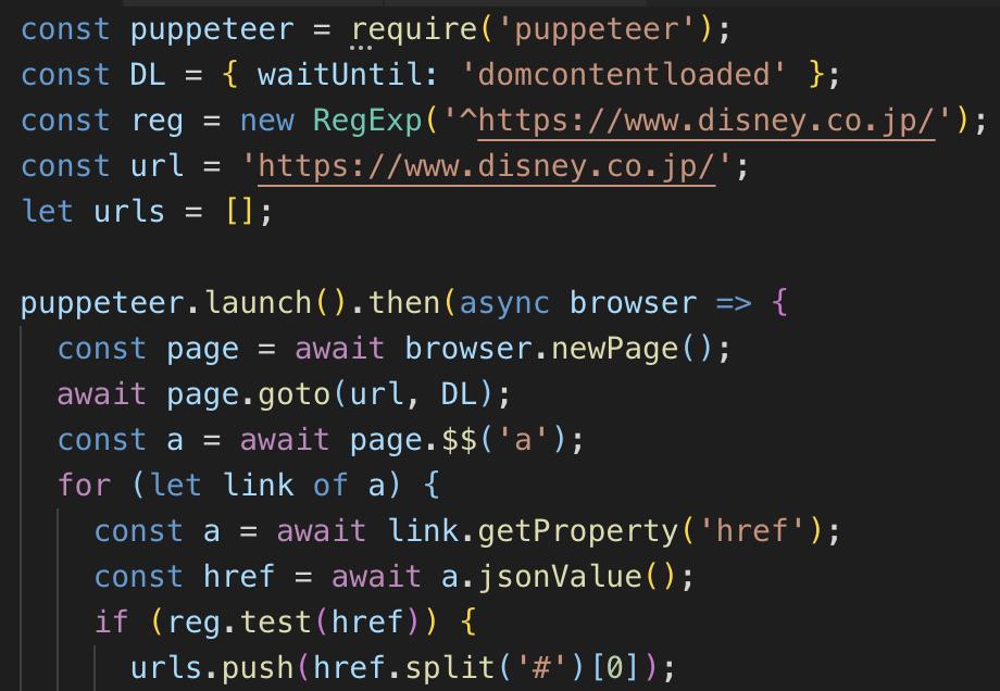Puppeteerで複数のWebページの404ステータスコードを調べる方法