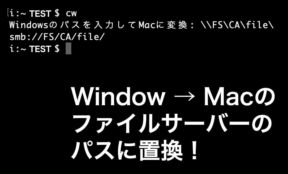 ターミナルでWindowsやMacのファイルサーバーのパスへ相互置換方法