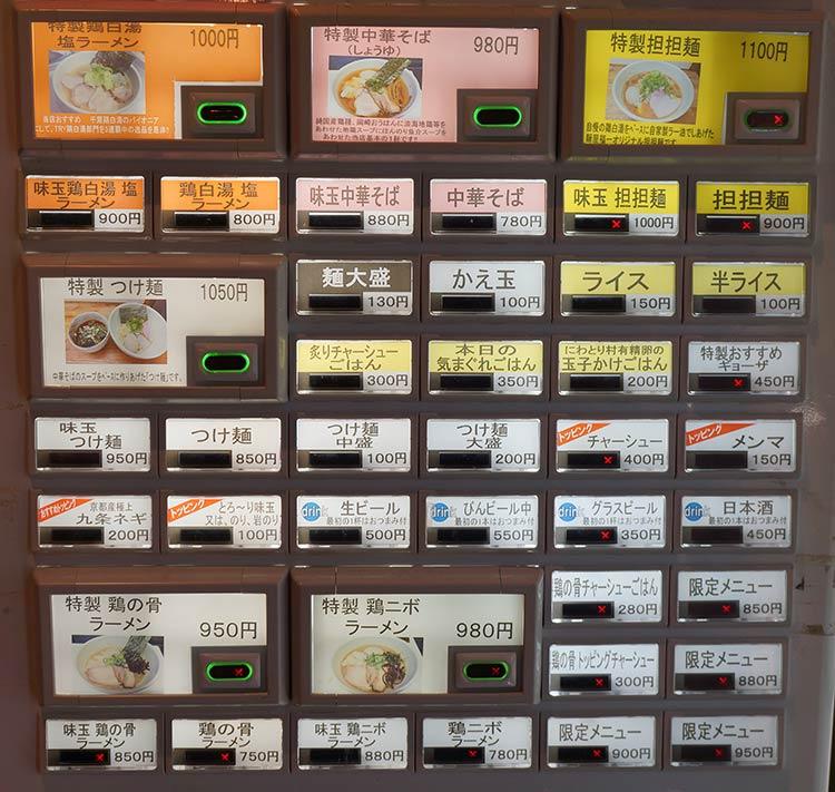 成田 麺や福一 メニュー