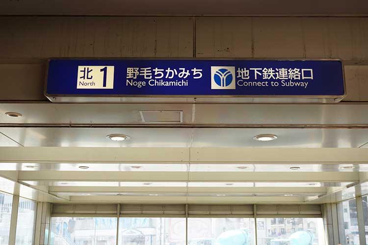 桜木町駅からすみれ横浜店への行き方2