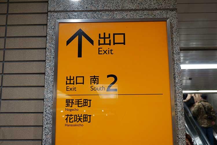 桜木町駅からすみれ横浜店への行き方3