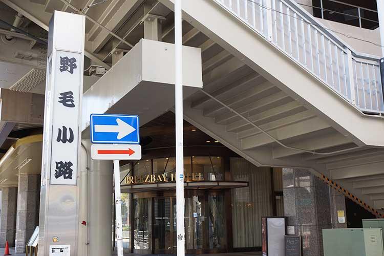 桜木町駅 野毛小路 入り口前