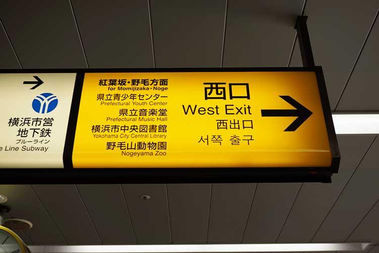 桜木町駅からすみれ横浜店への行き方1