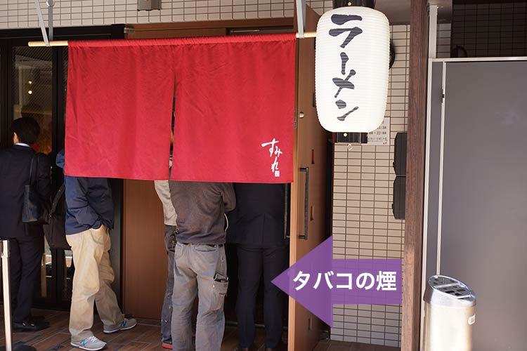 すみれ横浜店 行列待機中のタバコの煙がひどい