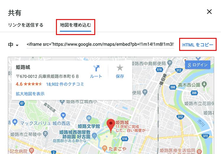「地図を埋め込む」をクリックしたあと「HTMLをコピー」をクリック
