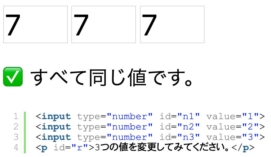 JavaScriptで値が「すべて同じ」「2つ以上異なる」はeveryを使用する