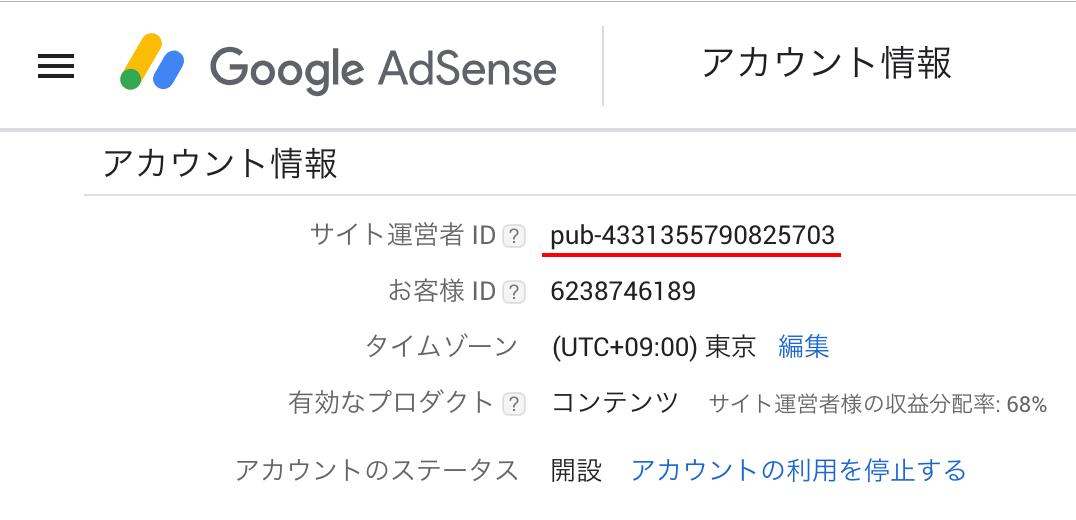 Google AdSense アカウント情報