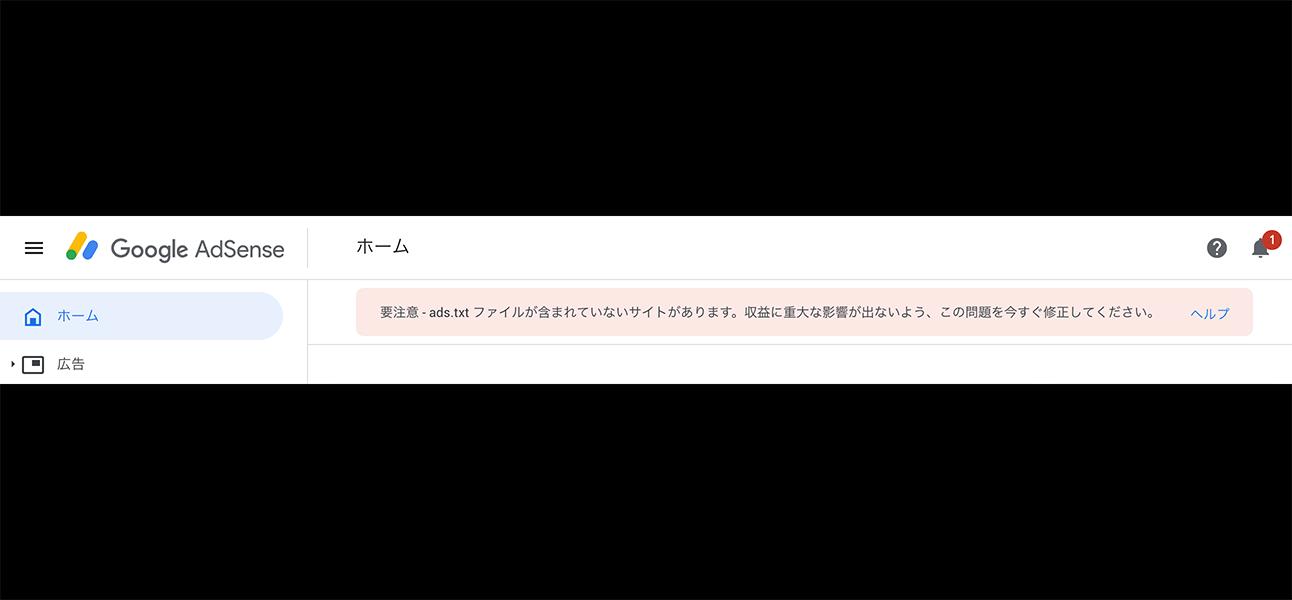Google AdSenseでads.txtファイルが含まれていないときの対処法