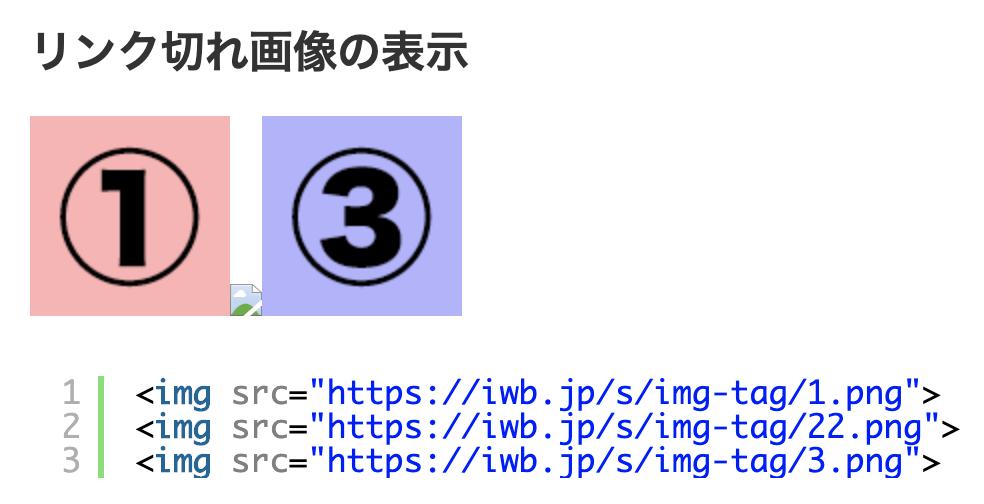"""imgタグのリンク切れ画像はonerror=""""this.remove()""""で削除できる"""