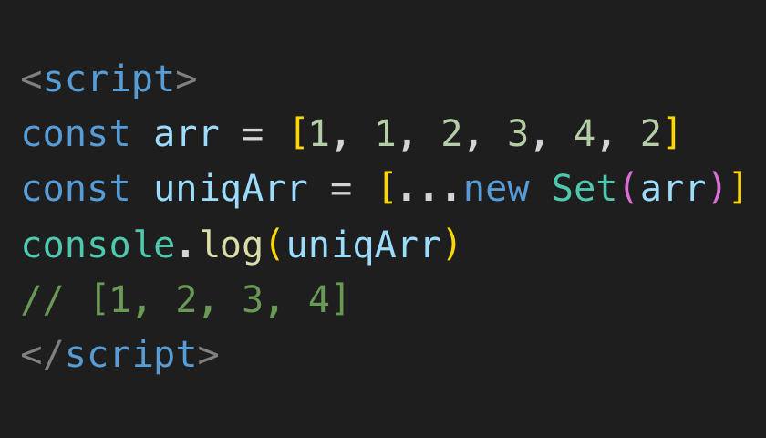 JavaScriptの配列の重複した値の除外はSetとスプレッド構文でも可能