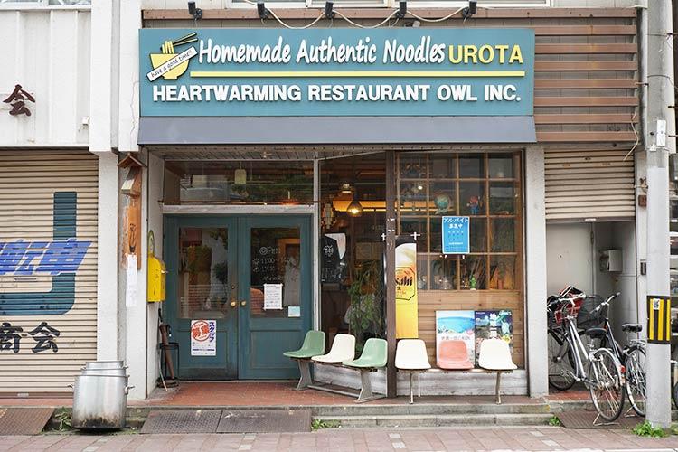 自家製麺 うろた 店舗前看板