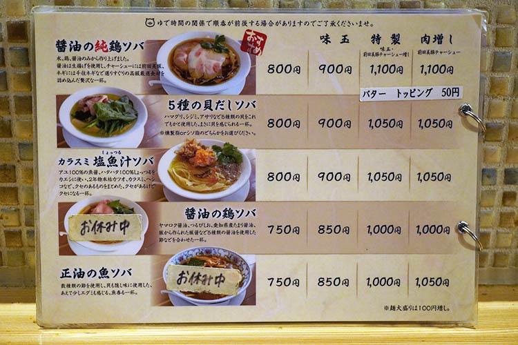 自家製麺 うろた メニュー