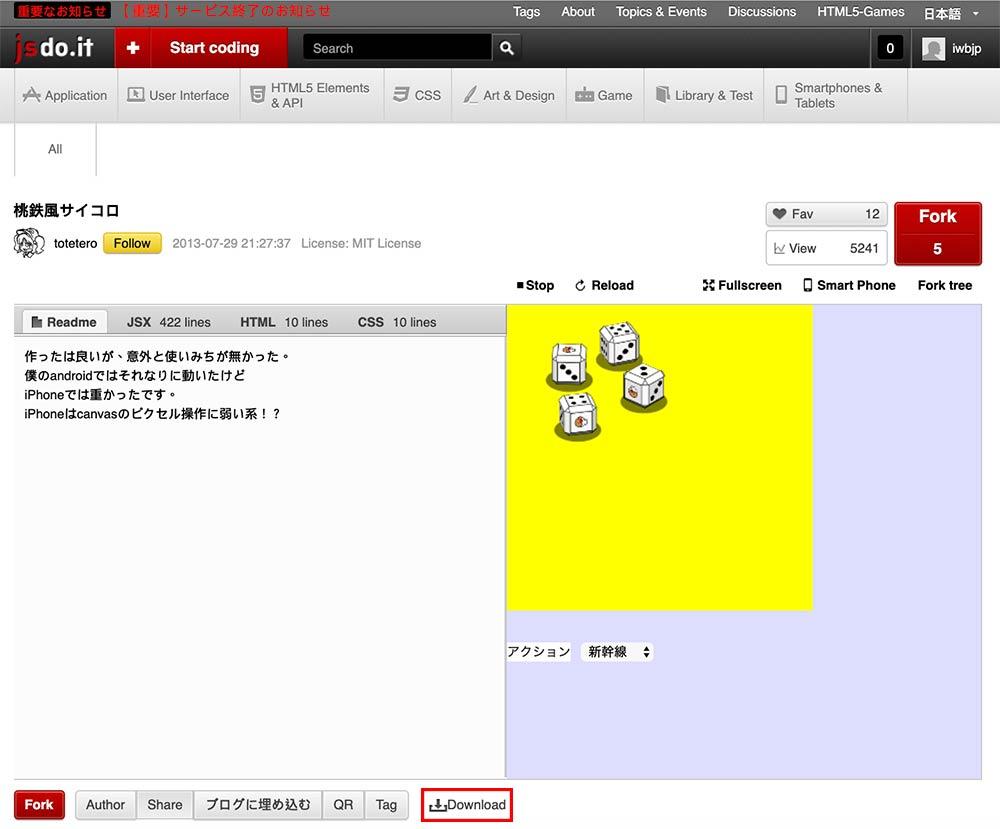 jsdo.itのファイルはコードのあるページの下の方にある「Download」をクリック