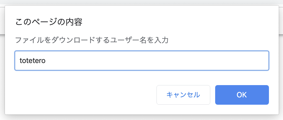 jsdo.it npm run startを実行するとブラウザが起動して保存したいユーザー名を入力